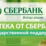 Сбербанк решился на снижение первого взноса по ипотеке с господдержкой