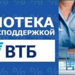 ВТБ выдал свыше 34 млрд рублей в рамках ипотеки под 6,5%